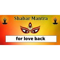 Powerful Love Shabar mantra for love back - Love Astrologer