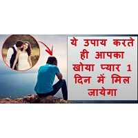 Vashikaran Mantra to Get Back love - Love Vashikaran Specialist